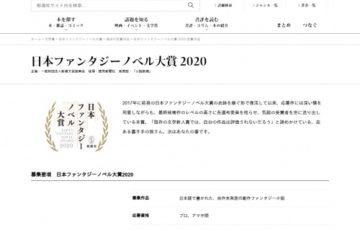 新潮社 日本ファンタジーノベル大賞 2020 賞金300万円