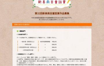 半田市教育委員会 第32回 新美南吉童話賞 作品募集 賞金50万円