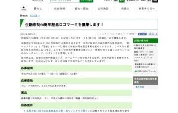 生駒市 市制50周年記念ロゴマーク募集 賞品 商品券3万円相当