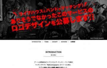 プーニョ合同会社 ライブハウスとバンドのマッチングアプリ「MyBookingAgent」のロゴデザイン一般公募 賞金10万円