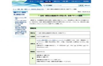 静岡社会健康医学大学院大学 校章デザイン募集 賞金5万円