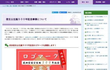 武田信玄公 生誕500年記念ロゴマーク募集 賞品 商品券5万円分