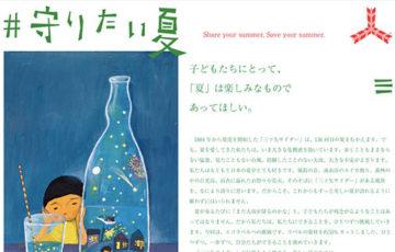 三ツ矢サイダー / 守りたい夏 Mamo Natsu Creative Award 最優秀賞 商品券10万円分