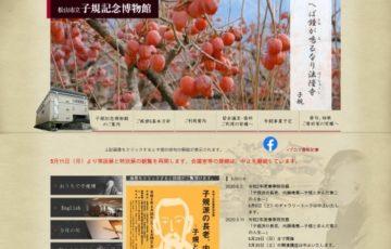 松山市教育委員会 第38回 子規顕彰全国短歌大会
