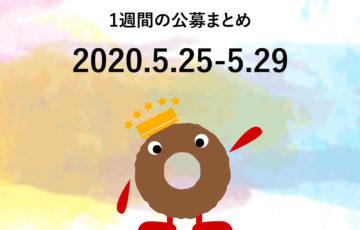 新着公募まとめ 20200601-0605