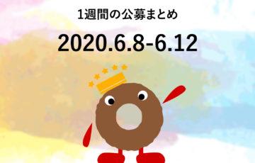 新着公募まとめ 20200608-0612