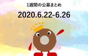 一週間の新着公募まとめ 20200622-0626