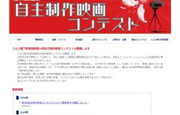 うえだ城下町映画祭 第18回 自主制作映画コンテスト 賞金10万円、作品上映