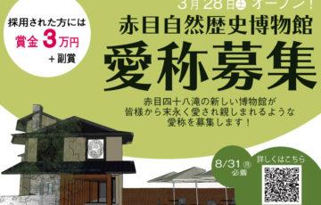 赤目自然歴史博物館 愛称を募集 賞金3万円