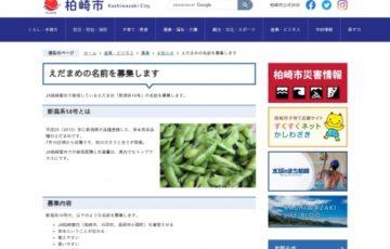 新潟県柏崎市 えだまめの名前を募集します 賞品 旅行券1万円分