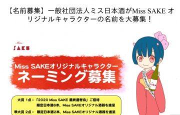 一般社団法人ミス日本酒 Miss SAKE Earth オリジナルキャラクターの名前を大募集!賞品 日本酒 オリジナル酒器