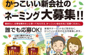 株式会社中村工務店 かっこいい新会社のネーミング大募集 賞金10万円