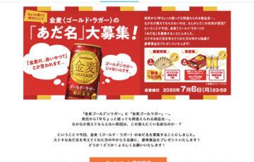 サントリー ちょっと長くて呼びにくい… 金麦 ゴールド・ラガー のあだ名大募集キャンペーン 賞品 現金10万円 オリジナル純金名刺