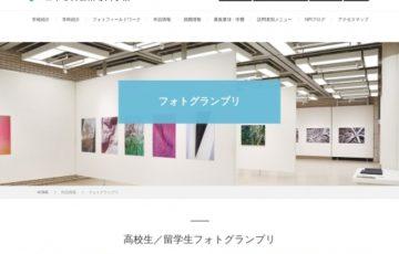 高校生限定公募 学校法人呉学園 日本写真芸術専門学校 第7回 高校生フォトグランプリ