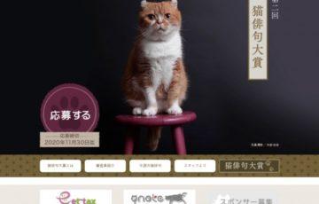 株式会社アドライフ 第2回 猫俳句大賞 大賞 賞金10万円
