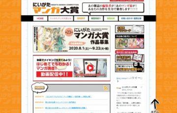 第23回 にいがたマンガ大賞 大賞 賞金30万円