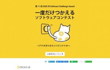 学生限定公募 第11回 OGIS-RI Software Challenge Award 一度だけつかえる ソフトウェアコンテスト 賞金 50万円