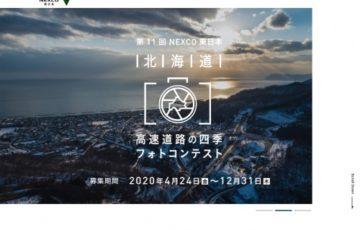 第11回 NEXCO東日本 北海道 高速道路の四季フォトコンテスト 賞品 旅行券10万円分