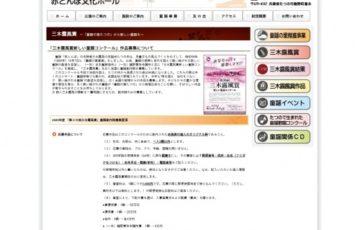 第36回 三木露風賞 新しい童謡コンクール 賞金50万円