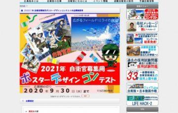地域限定公募 自衛隊広島地方協力本部 2021年自衛官募集用ポスターデザインコンテスト
