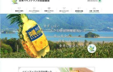 一般社団法人 日本パインアップル缶詰協会 パインアップル缶詰を使った料理作品募集 賞品 沖縄ペアの旅2泊3日