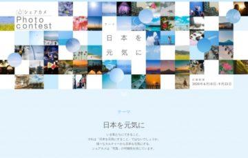 シェアカメ 日本を元気に シェアカメ フォトコンテスト 賞金3万円