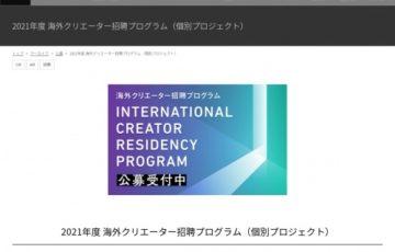 2021年度 海外クリエーター招聘プログラム 個別プロジェクト