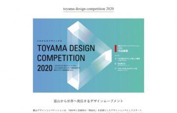 富山デザインコンペティション2020 グランプリ副賞50万円