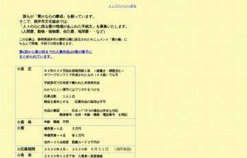 第25回 愛の手紙コンクール 作品募集 賞金5万円