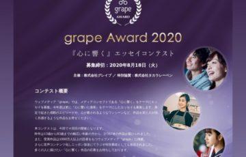 grape Award 2020 心に響く エッセイコンテスト 賞金20万円