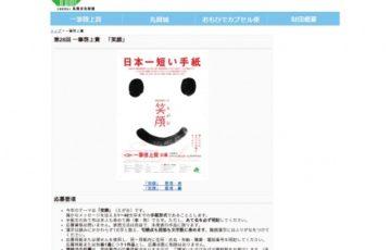 福井県坂井市ほか 第28回 一筆啓上賞 公募 賞金10万円