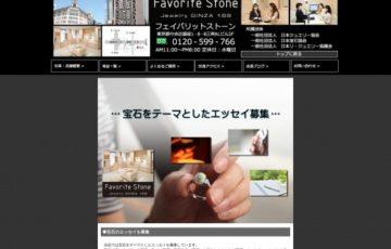 フェイバリットストーン Jewelry GINZA 188 宝石をテーマとしたエッセイ募集 2020年6月期 賞金3万円