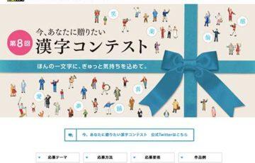 公益財団法人日本漢字能力検定協会 第8回 今、あなたに贈りたい漢字コンテスト 絆大賞 賞状 副賞5万円相当