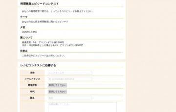 株式会社With You 料理教室エピソードコンテスト 最優秀賞 Amazonギフト券2,000円分