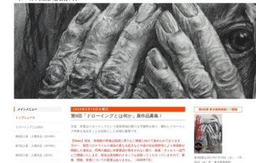 第9回 全国公募「ドローイングとは何か」展 作品募集![副賞10万円、作品招待出品、個展開催]