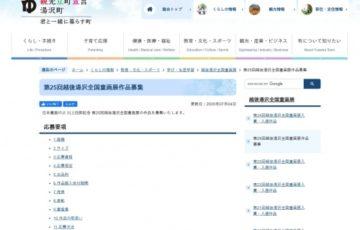 第25回 越後湯沢全国童画展 作品募集 大賞賞金50万円