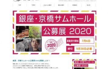銀座かわうそ画廊 銀座・京橋サムホール公募展2020 賞金10万円 ほか