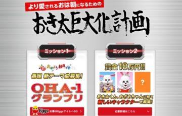 ABCテレビ おはよう朝日です 新キャラクター募集 賞金10万円
