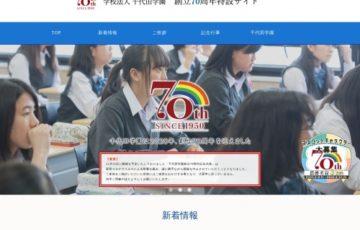 学校法人千代田学園 創立70周年記念 マスコットキャラクター デザイン募集 賞金3万円