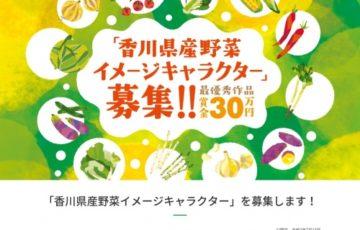香川県産野菜イメージキャラクター デザイン募集 最優秀作品 賞金30万円