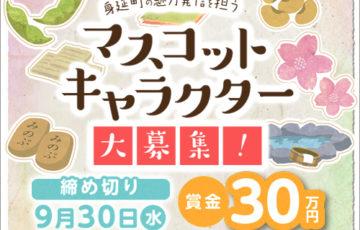 山梨県身延町のオフィシャルマスコットキャラクターデザイン募集 賞金30万円