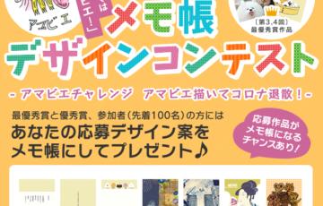 株式会社得丸デザイン印刷 第5回 メモ帳デザインコンテスト 結果発表!!!