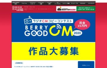 RADIO BERRY FM栃木 ラジオCMコピーコンテスト BERRY GOOD CM 2020 作品大募集 グランプリ賞金15万円