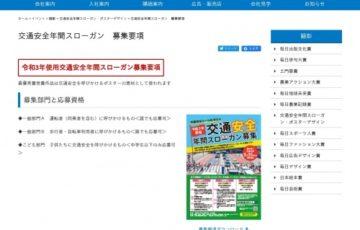 一般財団法人全日本交通安全協会 毎日新聞社 令和3年使用 交通安全年間スローガン募集 賞金10万円