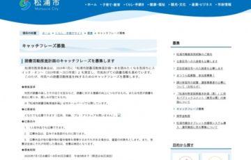 松浦市教育委員会 読書活動推進計画のキャッチフレーズ・キャッチコピーを募集します 賞品 図書カードまたはクオカード5千円分