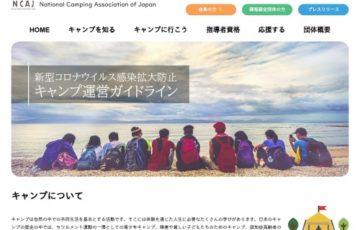 公益社団法人日本キャンプ協会 2021会員証デザインコンテスト 賞品 アウトドア用品1万円相当