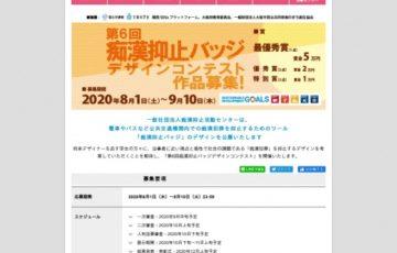 学生限定公募 第6回 痴漢抑止バッジデザインコンテスト 賞金5万円