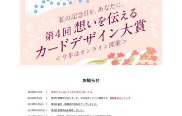 公益社団法人 日本広告制作協会 第4回 想いを伝えるカードデザイン大賞 作品募集