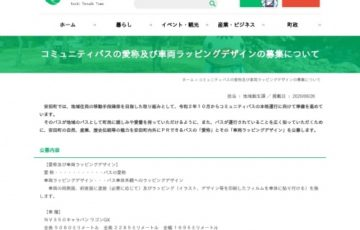 安田町 / コミュニティバスの愛称及び車両ラッピングデザイン公募[賞品 特産品ほか]