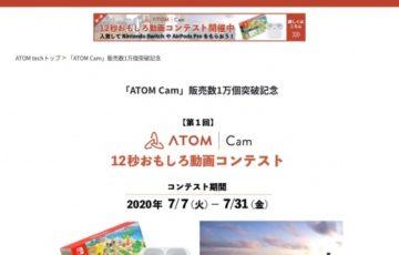 アトムテック株式会社 第1回 ATOM Cam12秒おもしろ動画コンテスト 賞品 Nintendo Switch あつまれどうぶつの森セットほか